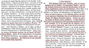 Thematibus12 Lykandos2-Seleukeia