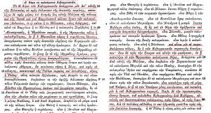 Thematibus13 Kibyrraioton