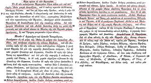 Thematibus5 Thrakesion