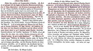 Thematibus8 Sikelia