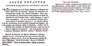 Hellas Peloponnesos