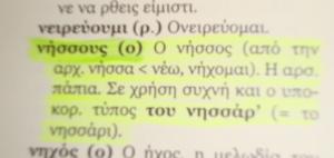 nissus