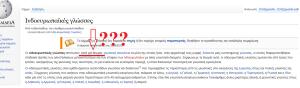 wiki-IE