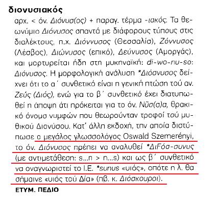 Szemerenyi-Dionysos