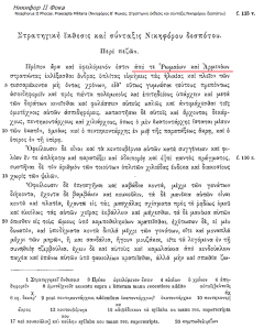 PM-Romans-Armenians